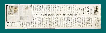 綾部市民新聞に掲載されました。